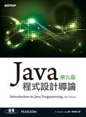 (二手書)Java 程式設計導論(第九版)