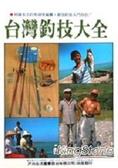 臺灣釣技大全