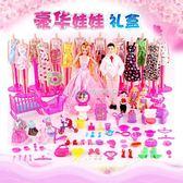 兒童洋娃娃女孩仿真婚紗套裝美人魚公主玩具衣服床生日禮物大禮盒  瑪奇哈朵