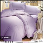 美國棉【薄床包+薄被套】6*6.2尺『紫色迷情』/御芙專櫃/素色混搭魅力˙新主張☆*╮