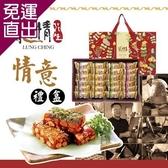 龍情. 巧果酥禮盒(附提袋)(奶素) E00800027【免運直出】