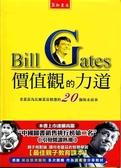 (二手書)價值觀的力道:老蓋茲為比爾蓋茲精選的20個雋永故事