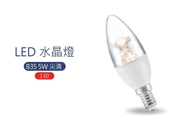 亮博士LED水晶燈 5W 尖清 E14燈座 白光/黃光 商業/情境照明
