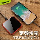 充電器 Benks iphonex無線充電器蘋果x專用iphone x手機8快充8plus小米qi·樂享生活館