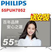 《送安裝&14吋立扇》PHILIPS飛利浦 55吋55PUH7052 4K聯網液晶顯示器(附視訊盒)