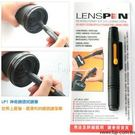 LENSPEN LP-1神奇碳微粒拭鏡筆