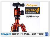 FOTOPRO 富圖寶 TX-PRO I /TXPRO 1/TXPRO1  腳架(湧蓮公司貨)