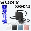 【原廠盒裝】Sony SBH24 NFC配對 原廠藍牙耳機/3.5mm/麥克風/Type C 充電-ZY