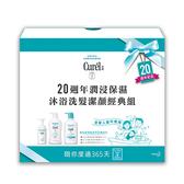 Curel珂潤20週年潤浸保濕沐浴洗髮潔顏經典組 【康是美】