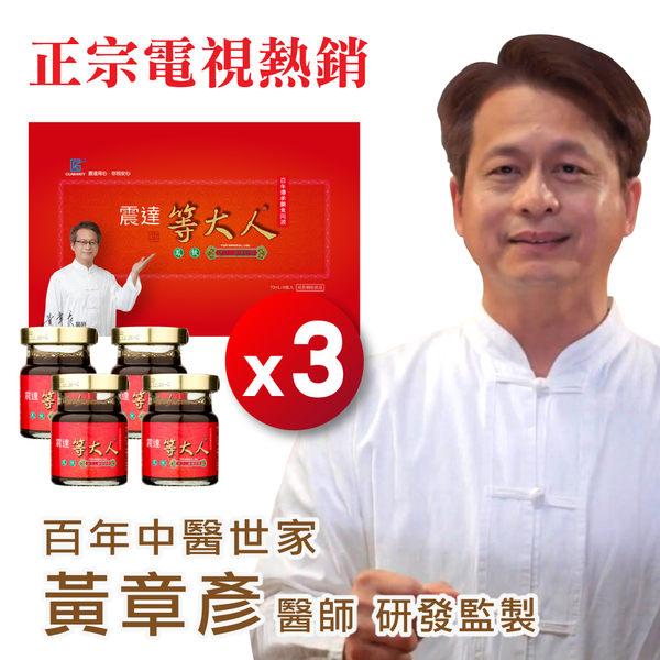 震達 等大人® 複方人蔘精華湯 鳳飲 4入x3組