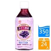崇德發葡萄鮮飲酢350mlx24入/箱【愛買】