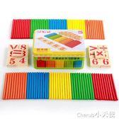 早教玩具 兒童數數棒 學習算數 智慧數字棒算術棒積木早教益智運算加減玩具【小天使】