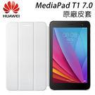 華為HUAWEI MediaPad T1 / T2 7吋平板電腦原廠皮套
