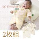 2件組【GB0025】日本有機棉 四季款寶寶蝴蝶衣 100%棉 新生兒服 (50-60) 紗布衣 兔裝 連身衣