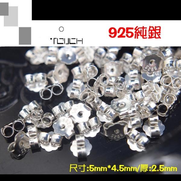 銀鏡DIY S925純銀材料配件/DIY穿式後扣/耳扣/耳塞5mm~適合自已手作做耳環(非316白鋼or合金)