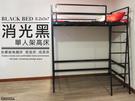 3尺單人架高床 鐵床架 組合床 消光黑免...