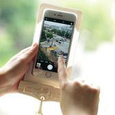 手機防水袋潛水套觸屏iphone7plus溫泉游泳手機通用蘋果8X手機殼【快速出貨】