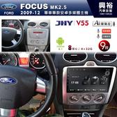 【JHY】2009~12年Ford FOCUS MK2.5手動專用9吋螢幕V55系列安卓機*雙聲控+藍芽+導航*8核心4+32