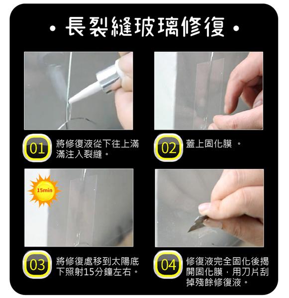 汽車玻璃修復液 擋風玻璃後照鏡 【快速修復無痕跡】汽車玻璃修補劑 修補膠修補液
