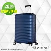 【eminent萬國通路】28吋 TPO極致輕量拉鍊行李箱/拉鍊行李箱(新品藍-KJ39)【威奇包仔通】
