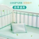 嬰兒床圍 寬邊透氣網眼布嬰兒床圍 Bre...