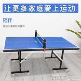 兵乓球用品 簡易乒乓球桌家用兒童迷你型小號可折疊式便攜訓練兵乓球台  JD 玩趣3C