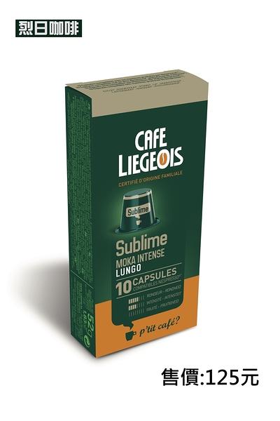 2017新包裝 比利時烈日膠囊咖啡-蘇霖 Sublime 適用雀巢Nespresso
