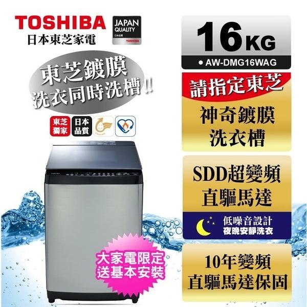 結帳再折 含標準安裝+舊機回收 東芝 TOSHIBA AW-DMG16WAG 16公斤 洗衣機 鍍膜勁流雙渦輪超變頻