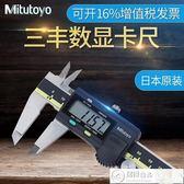 游標卡尺 日本三豐數顯卡尺0-100高精度500-196游標卡尺0-200mm 居優佳品