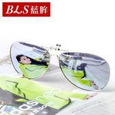 全館超增點大放送偏光墨鏡夾片式太陽鏡眼睛男士開車夜視駕駛蛤蟆釣魚眼鏡女夾
