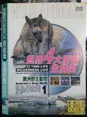 影音專賣店-O15-035-正版DVD*紀錄【世界四大原始生態區1-澳洲野生動物】-澳洲的荒野是亞洲,新幾內