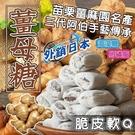 【年貨】薑薑脆皮軟 薑母糖200g