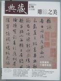 【書寶二手書T8/雜誌期刊_XCR】典藏古美術_278期_雕漆之美