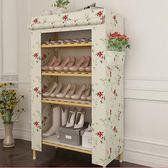 簡易鞋柜多層省空間防塵實木多功能鞋架特價經濟型家用家里人組裝 XY504 【男人與流行】