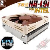 [ PC PARTY ] 貓頭鷹 Noctua NH-L9i 下吹式 CPU散熱器 HTPC / ITX / INTEL 專用 強效靜音型
