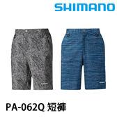 ★衣著特價出清★漁拓釣具 SHIMANO PA-062Q 裂紋黑 / 藍 (吸水速乾短褲)