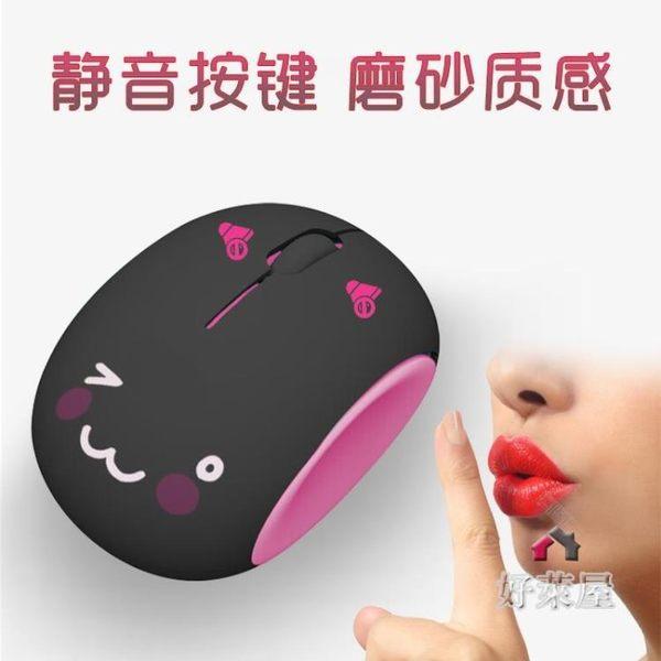 有線滑鼠靜音無聲卡通無線鼠標 可愛女生華碩聯想蘋果筆記本通用無線鼠標滑鼠 交換禮物