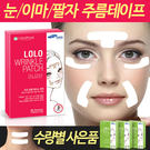 LOLO WRINKLE PATCH FOR FACE 臉部貼