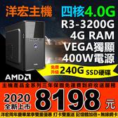 打卡雙重送 2020全新AMD R3-3200G 4.0G四核內建高階獨顯240G SSD手遊3D模擬器雙開可三年保可分期
