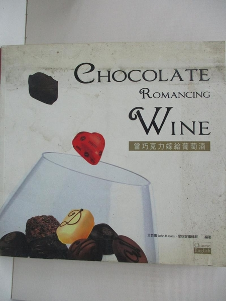 【書寶二手書T1/餐飲_D6R】當巧克力嫁給葡萄酒(彩色圖文版)--CHOCOLATE ROMANCING WINE_愛哲庸,愛