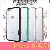 【萌萌噠】iPhone 6 6s Plus  個性新款 防摔鎧甲金剛透明保護殼 全包內外氣囊加強保護 手機殼 手機套