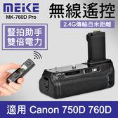 【750D 電池手把】Meike 美科 MK-750D 同 BG-E18 適用 Canon 760D 750D 電池手把