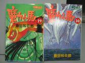 【書寶二手書T7/漫畫書_ITA】魔力小馬_29&30集_共2本合售_藤田和日郎