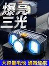 LED強光超亮頭燈頭戴式手電筒超長續航充電礦燈釣魚輕戶外氙氣燈 極有家