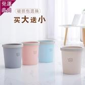 垃圾桶 創意家用垃圾桶小大號廚房客廳臥室可愛分類拉圾筒簡約無蓋帶壓圈
