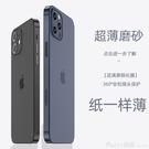 手機殼 蘋果12超薄手機殼iphone12mini全包透明磨砂保護套12pro防摔簡約ins 618購物節