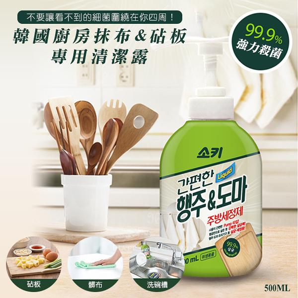 韓國廚房抹布&砧板專用清潔露500ml