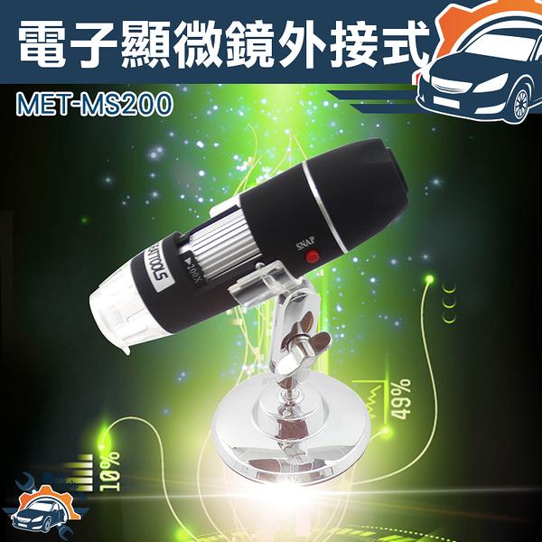 《儀特汽修》MET-MS200電子顯微鏡 200倍 USB 數位顯微鏡 可連續變焦 有拍照功能