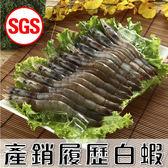 SGS檢驗 產銷履歷白蝦1盒(約12~14尾/250G/盒)