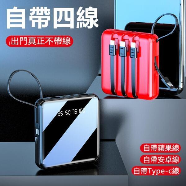 【新北現貨】磨砂行動電源 自帶線三合一充電寶 移動電源 便捷攜帶 安卓蘋果通用